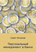 Совет Искаков -Персональный менеджмент в банке