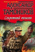 Александр Тамоников - Секретный полигон