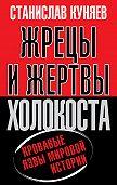 Станислав Куняев -Жрецы и жертвы холокоста. История вопроса