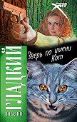 Виталий Гладкий -Зверь по имени Кот