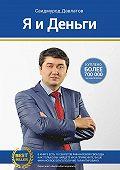 Саидмурод Давлатов -Я и деньги. Психология богатства