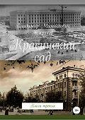 Владимир Жариков -Красинский сад. Книга 3