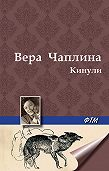 Вера Чаплина - Кинули (сборник)