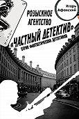 Игорь Афонский -Розыскное Агентство «Частный Детектив»