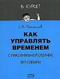 Сергей Потапов - Как управлять временем (Тайм-менеджмент)