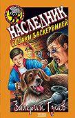 Валерий Гусев -Наследник собаки Баскервилей