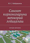 Ибадулла Байджанов -Саноат корхоналарини меъморий лойиҳалаш. методик қўлланма