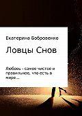 Екатерина Бобровенко -Ловцы Снов