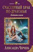 Александра Черчень -Счастливый брак по-драконьи. Поймать пламя