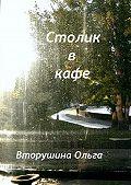 Ольга Вторушина -Столик в кафе