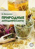 Михаил Василенко -Природные антидепрессанты