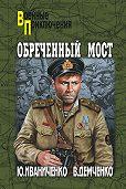 Юрий Иваниченко -Обреченный мост