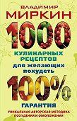 Владимир Миркин -1000 кулинарных рецептов для желающих похудеть. 100% гарантия