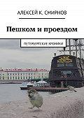 Алексей Смирнов -Пешком ипроездом. Петербургские хроники