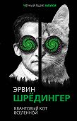 Эрвин Шредингер -Квантовый кот вселенной