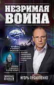 Игорь Прокопенко -Незримая война