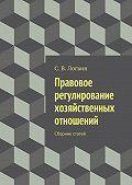 С. Логвин - Правовое регулирование хозяйственных отношений