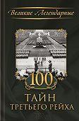Коллектив авторов - 100 тайн Третьего рейха