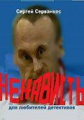 Сергей Серванкос -Ненависть