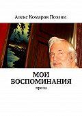 Алекс Комаров Поэзии - Мои воспоминания. Проза