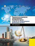 А. В. Шамраев - Правовое регулирование международных банковских сделок и сделок на международных финансовых рынках