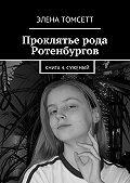 Элена Томсетт -Проклятье рода Ротенбургов. Книга 4. Суженый