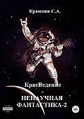 Сергей Краюхин -КраеВедение! Ненаучная фантастика 2