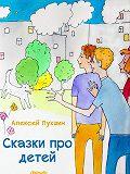 Алексей Лукшин - Сказки про детей