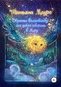 Татьяна Мауро -«Обученье волшебству: как добро творить вМиру»