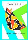 Ivan Demin -Пробуждение бабочки