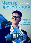 Олег Грибан -Мастер презентаций
