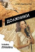 Татьяна Лунина -Должники