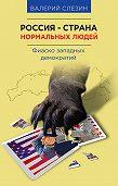 Валерий Слезин -Россия – страна нормальных людей