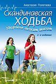 Анастасия Полетаева -Скандинавская ходьба. Здоровье легким шагом