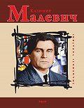 І. А. Коляда -Казимир Малевич