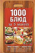 Анна Вербицкая -1000 блюд за 5 минут