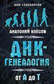 Анатолий Клёсов -ДНК-генеалогия от А до Т