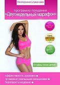 Екатерина Шувалова - Программа похудения «Двухнедельный марафон»