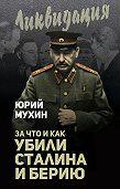 Юрий Мухин -За что и как убили Сталина и Берию