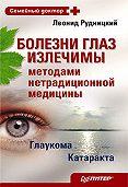 Л. В. Рудницкий -Болезни глаз излечимы методами нетрадиционной медицины
