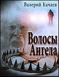 Валерий Качаев -Волосы Ангела