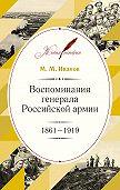 Михаил Иванов -Воспоминания генерала Российской армии. 1861–1919