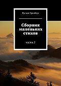 Рустам Гринберг -Сборник маленьких стихов. Часть2