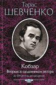 Тарас Шевченко -Кобзар. Вперше зі щоденником автора