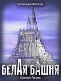 Александр Федоров -Белая Башня (Хроники Паэтты)