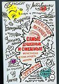 Александр Матанцев -Самые душевные и смешные. Сборник юмористических историй, анекдотов и афоризмов