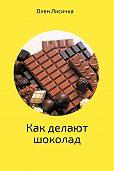 Олен Лисичка -Как делают шоколад