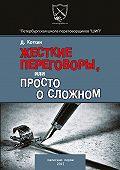 Дмитрий Коткин -Жесткие переговоры