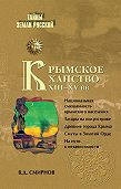В. Д. Смирнов - Крымское ханство XIII–XV вв.