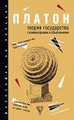 Платон -Теория государства. С комментариями и объяснениями (сборник)